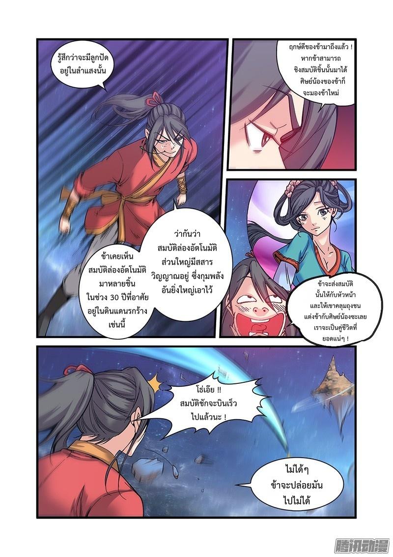 อ่านการ์ตูน Xian Ni 56 ภาพที่ 7