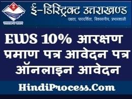 uttarakhand-ews-certificate-praman-patra
