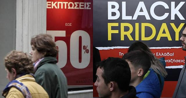 Φθινοπωρινές εκπτώσεις: Πότε ξεκινούν και πόσο θα διαρκέσουν – Πότε πέφτει η Black Friday και η Cyber Monday