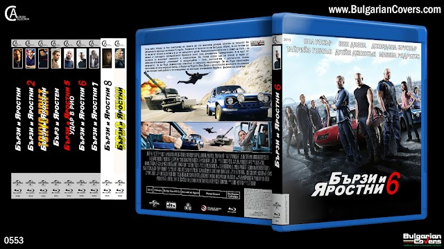 Fast & Furious 6 (2013) - R4 Custom Blu-Ray Cover
