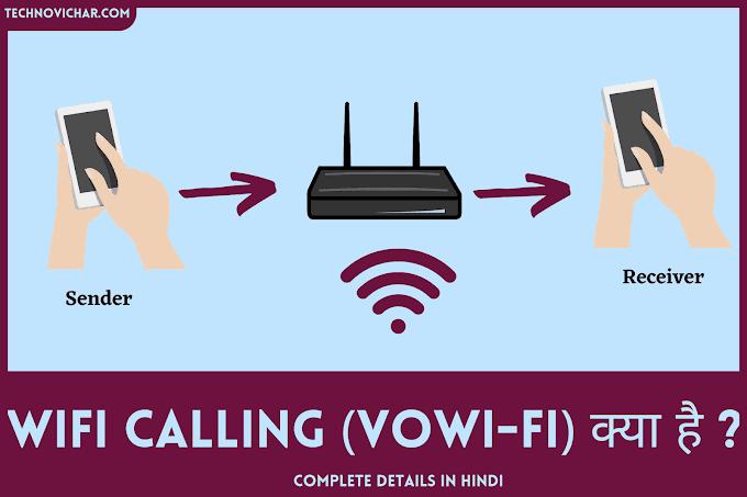 Wifi Calling (VoWi-Fi) क्या है, और यह कैसे काम करता है ? What is Wifi Calling in Hindi