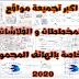 اكبر تجميعة مواقع المخططات والفلاشات والصيانة المميزة للهاتف المحمول 2020