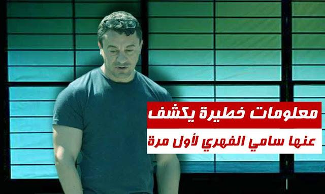 عبر مكالمة هاتفية: معلومات خطيرة يكشف عنها سامي الفهري لأول مرة ... وعن حقيقة هروبه من تونس - بالفيديو
