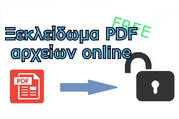 Unlock PDF - Ιστοσελίδα αφαιρεί κωδικούς από τα κλειδωμένα PDF αρχεία μας