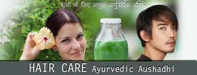 हेयरकेयर औषधि Hair Loss Remedy in Hindi