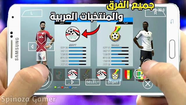 تحميل لعبة PES 2020 للاندرويد PSP بحجم صغير من ميديا فاير بكل الاندية والمنتخبات العربية لعام 2020