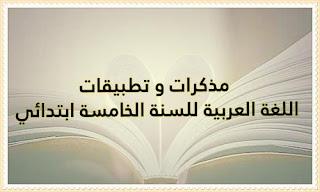 مذكرات تطبيقات اللغة العربية للسنة %D9%85%D8%B0%D9%83%D