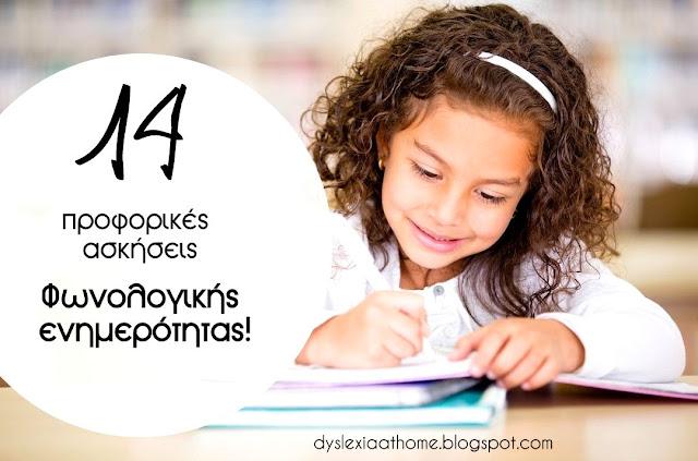 κορίτσι, γράφει, προφορικές, φωνολογική, δυσλεξία