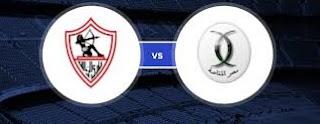 مباشر مشاهدة مباراة الزمالك ومصر المقاصة بث مباشر 28-8-2019 كاس مصر يوتيوب بدون تقطيع