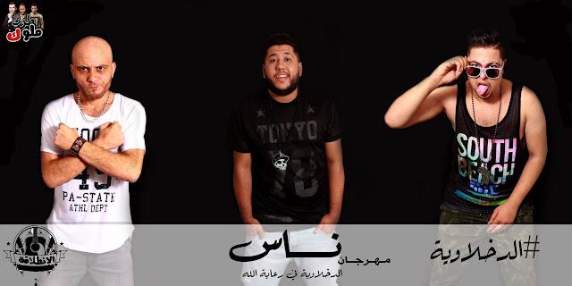 مهرجان ناس فريق الدخلاوية