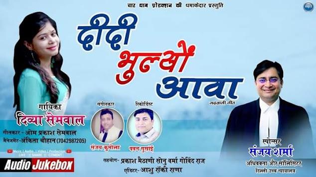 News Singers Uttarakhand