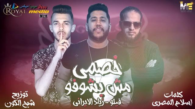 اغنية مهرجان خصمي مش بشوفو MP3 اتحاد القمة وفيلو