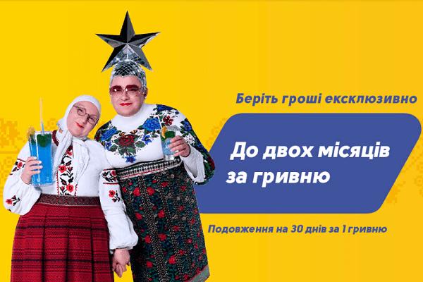 Акція «До двох місяців за гривню» від УкрПозика