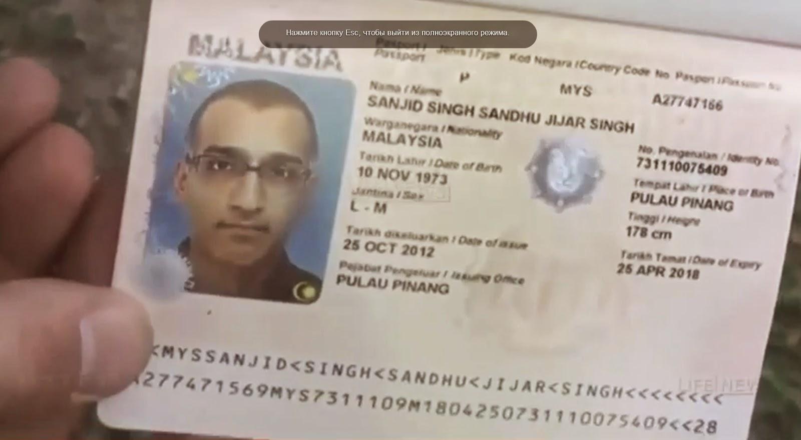 паспорта пассажиров