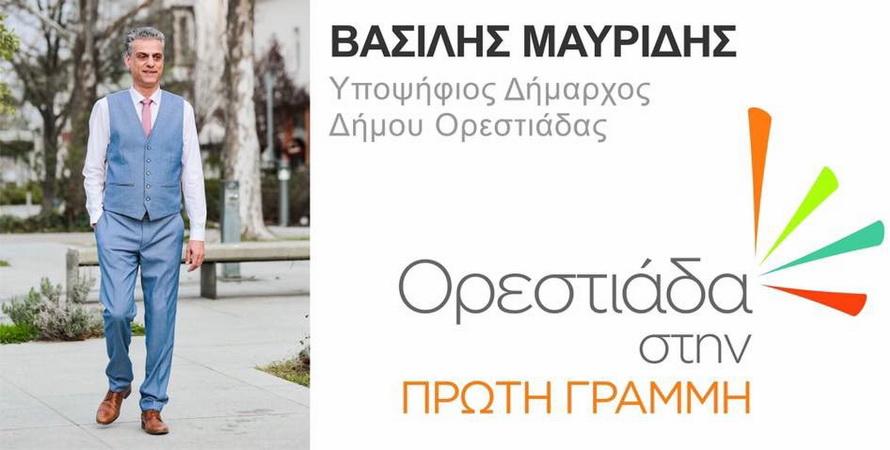 Ορεστιάδα: Την Παρασκευή η κεντρική προεκλογική ομιλία του Βασίλη Μαυρίδη
