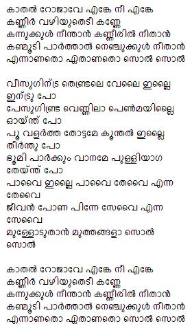 Kadhal Rojave Lyrics in Malayalam