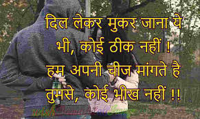 Image For Love Shayari In Hindi