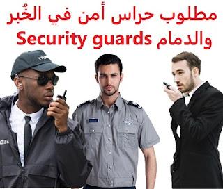 وظائف السعودية مطلوب حراس أمن في الخُبر والدمام Security guards