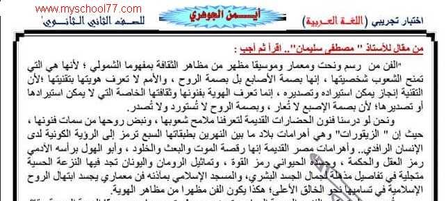 امتحان لغة عربية تجريبى ثانية ثانوى ترم اول2020- موقع مدرستى