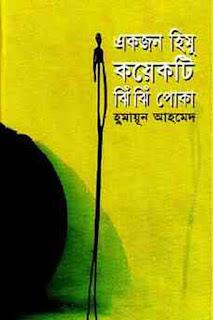Ekjon Himu o Koyekti Jhin Jhin Poka By Humayun Ahmed