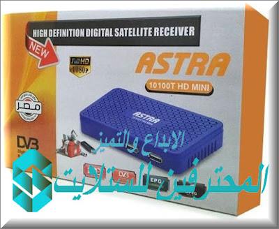 احدث ملف قنوات استرا ASTRA 10100 T HD MINI