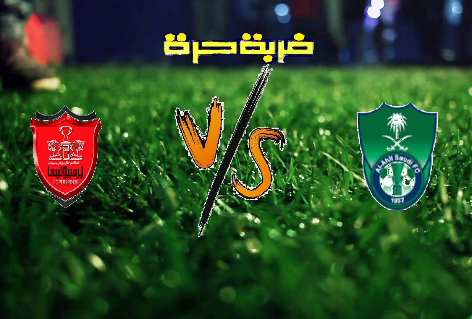 بيرسبوليس يفوز على الاهلي السعودي بهدفين دون رد في الجولة الثالثة من بطولة دوري أبطال آسيا