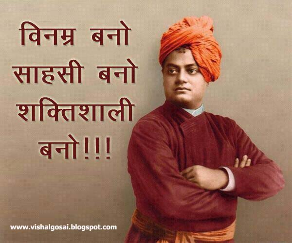 Quotes Vivekananda: VISHAL GOSAI: Gujarati Hindi Suvichar