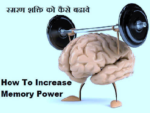 how to improve memory  power in hind