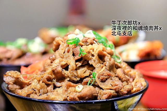 5227 - 熱血採訪│滿滿肉山層層堆疊的平價燒肉丼!完全看不到底下的白飯,極盛肉山還有肉量雙倍加乘!