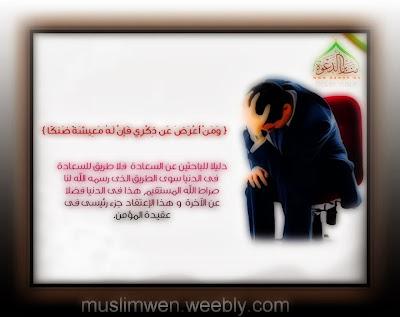 قال الله تعالي ومن اعرض عن ذكري فان له معيشة ضنكا مدونة