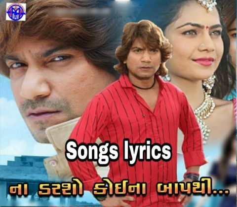 Vikram Thakor new song, Rakheval movie song, Na darso tame koina baap thi song lyrics, Tejal Thakor song, new Gujarati songs, New Gujrati songs lyrics, rakhewal gujarati movie