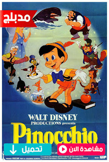 مشاهدة وتحميل فيلم بينوكيو Pinocchio 1940 مدبلج عربي