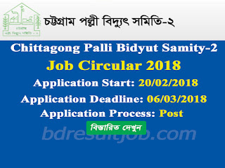 Chittagong Palli Bidyut Samity-2 Job Circular 2018