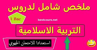 ملخصات دروس التربية الاسلامية اولى باك-وفق المنهاج الجديد