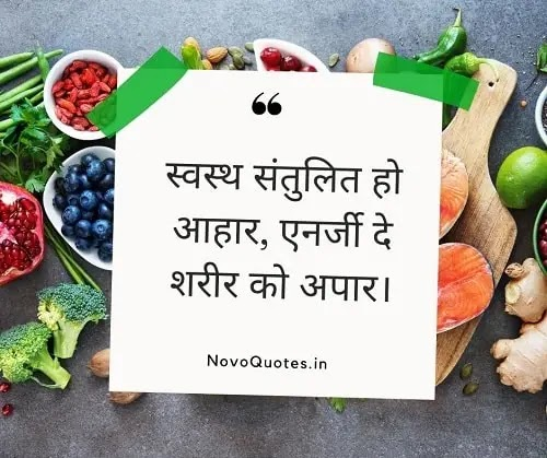 Food & Diet Quotes in Hindi