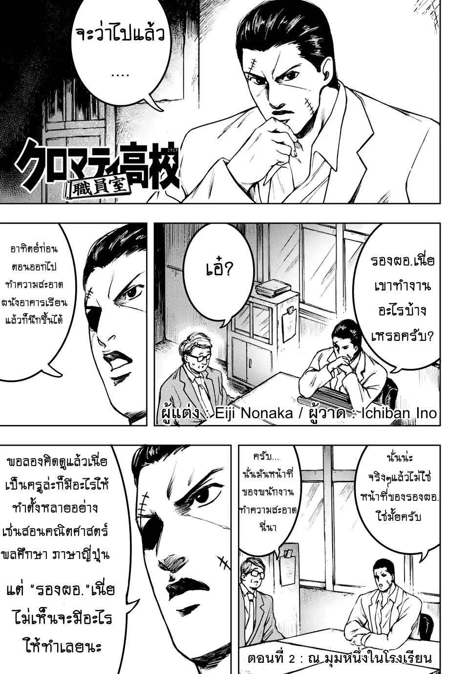 Cromartie Koukou Shokuinshitsu-ตอนที่ 2