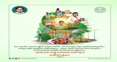 Telangana Formation Day :तेलंगाना आज अपना आठवां स्थापना दिवस मना रहा है