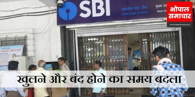 जबलपुर में बैंकों का समय बदला | JABALPUR NEWS