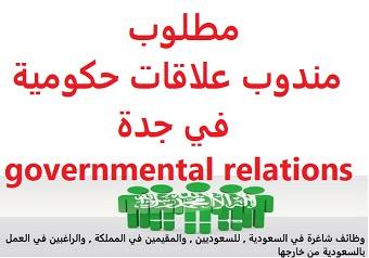 وظائف السعودية مطلوب مندوب علاقات حكومية في جدة governmental relations