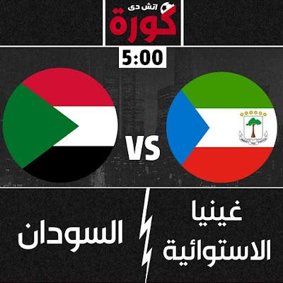 مباراة السودان وغينيا الاستوائية
