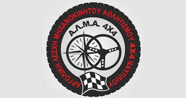 Σε επιφυλακή η εθελοντική ομάδα Πολιτικής Προστασίας της Α.Λ.Μ.Α. 4Χ4 Ναυπλίου