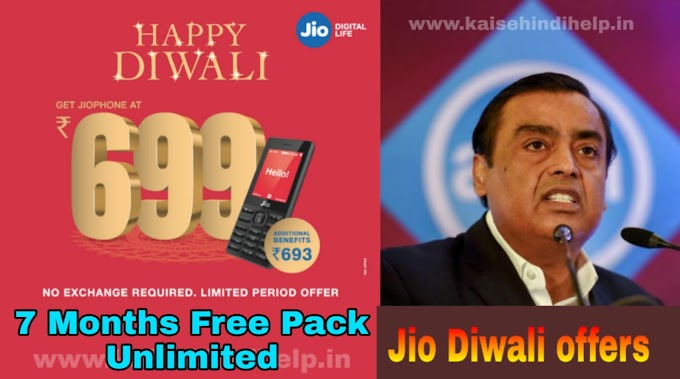 Diwali Offer  Jio Phone in Rs.699   7 Months Unlimited Pack Free