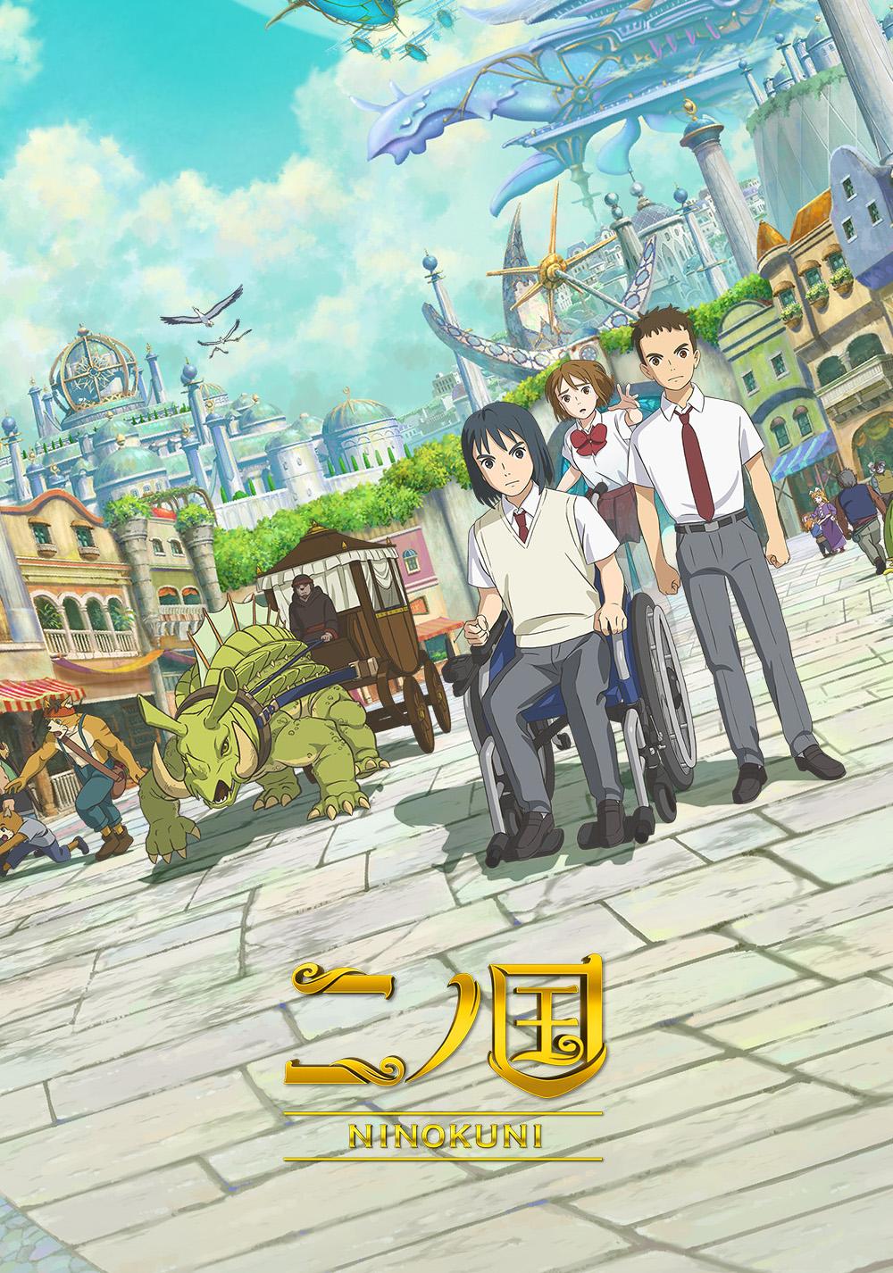 Ni no Kuni (2019) |Castellano/Latino/Japones + Sub. Esp| |Película| |Mega 1 Link|