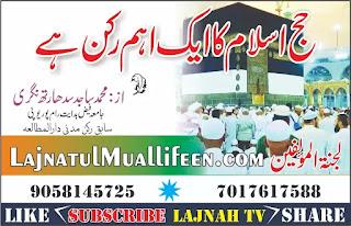 حج اسلام کا ایک اہم رکن