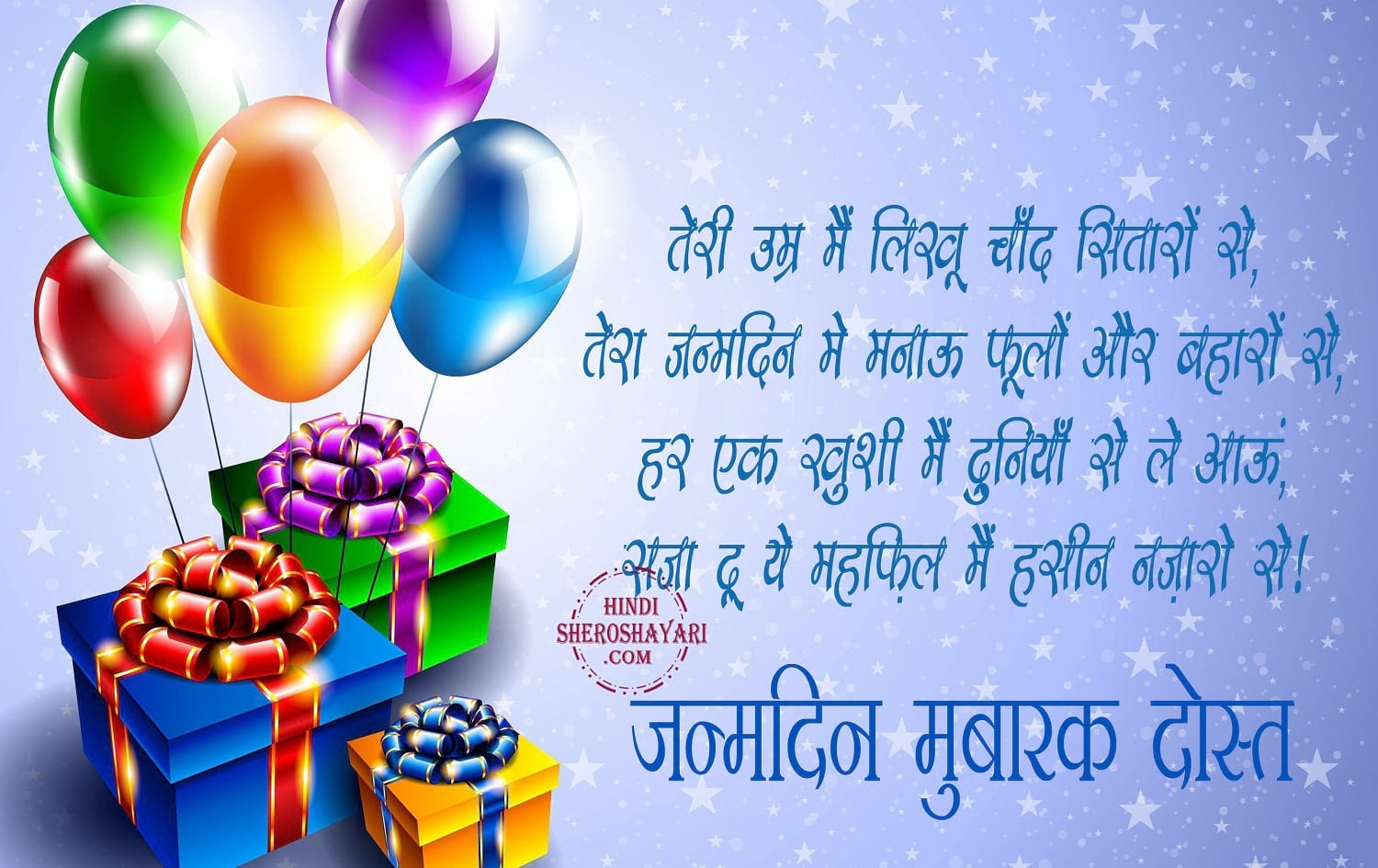 Happy Birthday Shayari for Best Friend