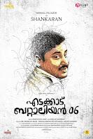 nirmal palazhi, edakkad battalion 06 movie, edakkad battalion 06 poster, mallurelease