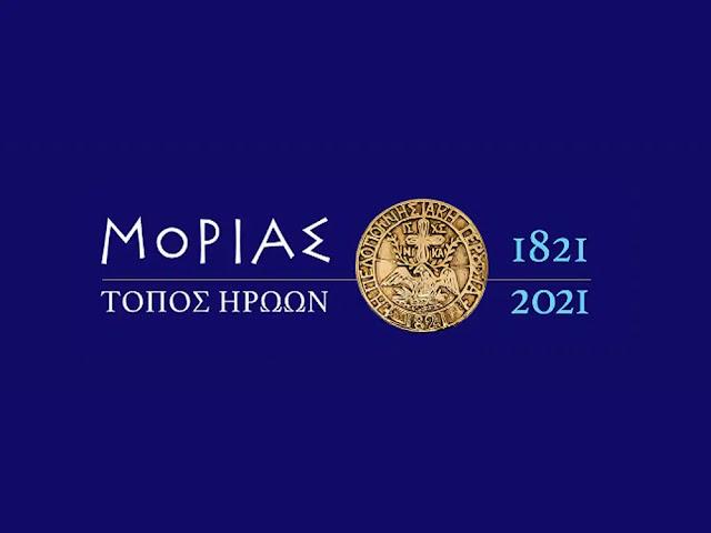 """Το έργο της Περιφέρειας Πελοποννήσου """"Μοριάς. Τόπος Ηρώων"""" εντάχθηκε το πρόγραμμα """"Αντώνης Τρίτσης"""""""