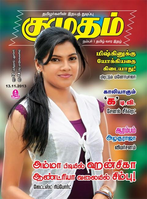 Read Tamil Magazine Kumudam Online - 13-11-2013