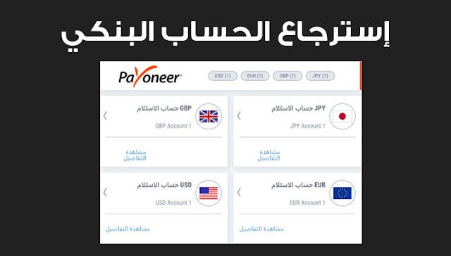 حل مشكلة إيقاف Global Payment Service على حسابك بايوننير payoneer