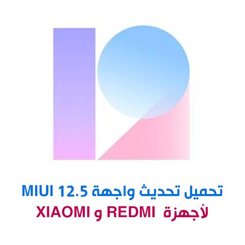 تحميل تحديث الواجهة MIUI 12.5 لأجهزة Xiaomi و Redmi (إصدارات 14 أبريل)